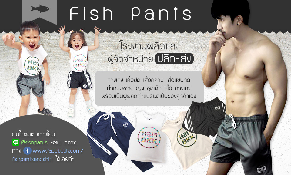 FishPants