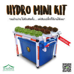 ชุดปลูก Hydro Mini Kit (BC-MINI-15)