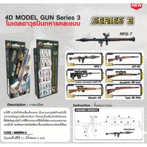 4D Model Gun: โมเดลอาวุธปืนทหาร Series 3