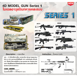 4d Model Gun Series 1 / โมเดลอาวุธปืนทหารคละแบบ