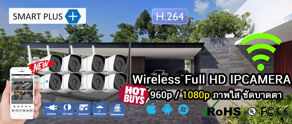 บริษํท สมาร์ตพลัส เทคโนโลยี จำกัด นำเข้าและจัดจำหน่าย : Smart Super HD CCTV กล้องวงจรปิดแบบ ไร้สาย , มีสาย HDTVI 2 ล้าน
