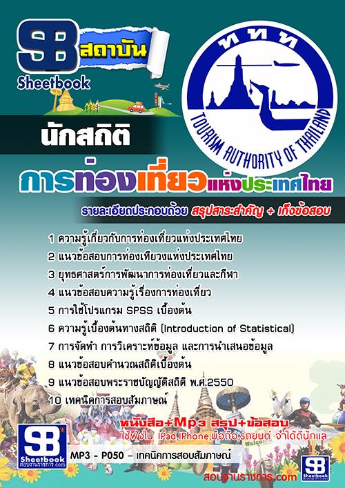แนวข้อสอบนักสถิติ การท่องเที่ยวแห่งประเทศไทย ททท. NEW
