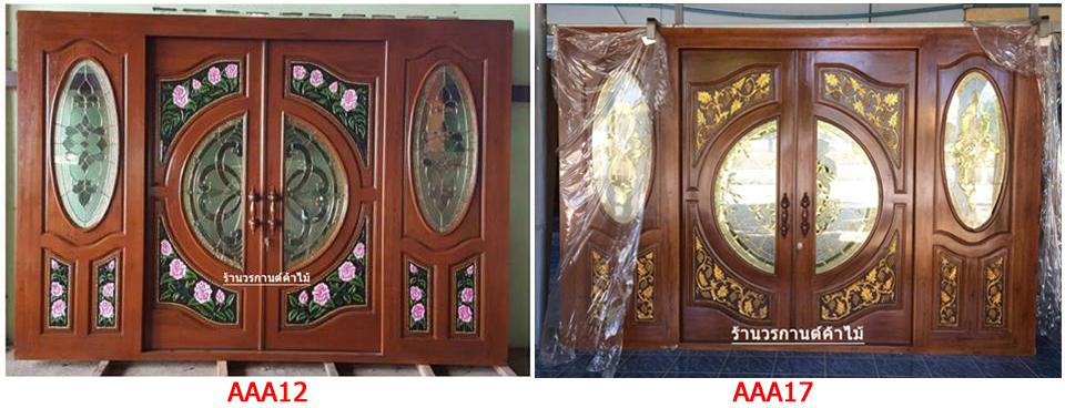 ประตูไม้สักกระจกนิรภัย ทางร้านมี ประตูไม้สักกระจกนิรภัย แบบประตูบ้าน ให้ท่านเลือกมากมาย ประตบานเลื่อน ประตูไม้สักกระจกนิรภัย บานเปิด-ปิด ราคาจะขึ้นอยู่กับไม้สักของแต่ละเกรด 1 เกรด A คือไม้สักเรือนเก่า,ไม้สักเก่า 2 .B+,B คือ ไม้สักอบแห้งคัดพิเศษ