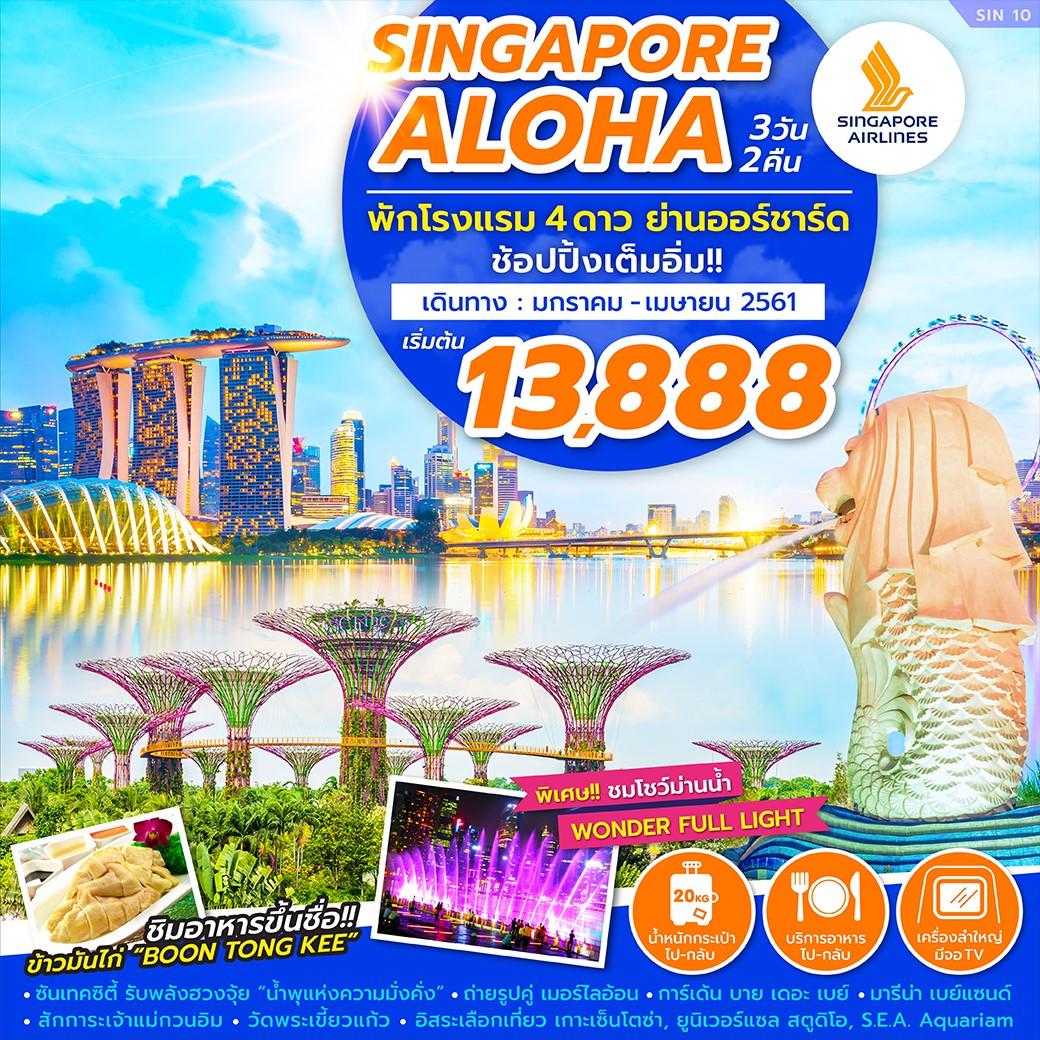ZT SIN10 ทัวร์ สิงคโปร์ SINGAPORE ALOHA 3 วัน 2 คืน บิน SQ