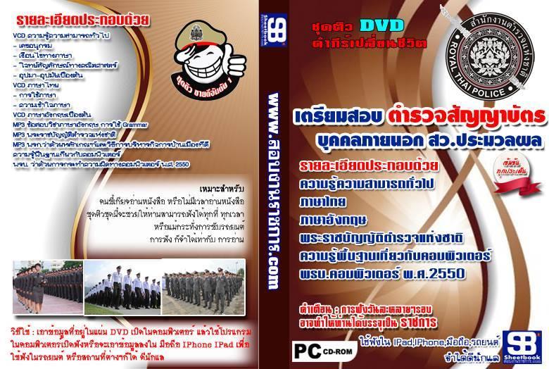 ชุดติวจัดเต็ม ตำรวจสัญญาบัตร บุคคลภายนอก สว.ประมวลผล หนังสือ+MP3+VCD