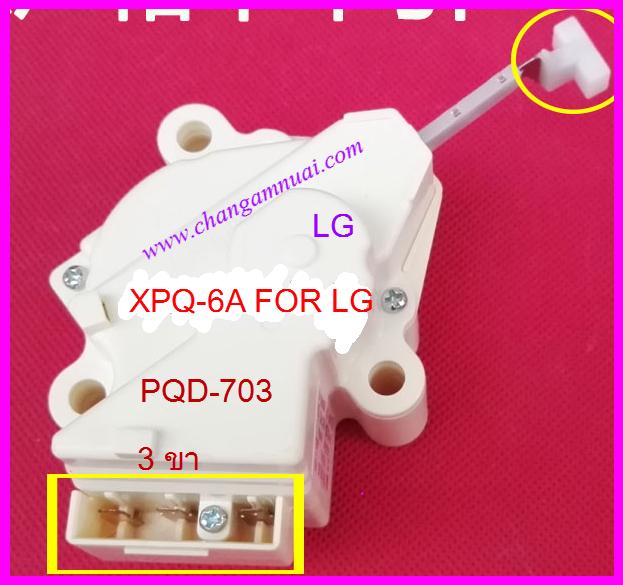 มอเตอร์เดรนน้ำทิ้ง LG 3 ขา XPQ-6A PQD-703