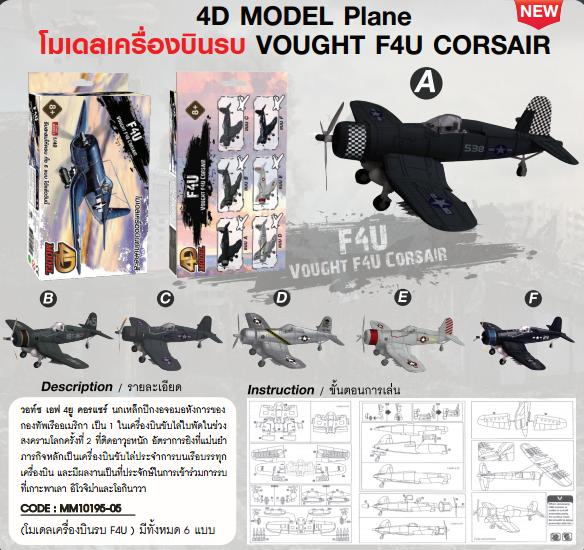 โมเดลเครื่องบิน VOUGHT F4U COSAIR