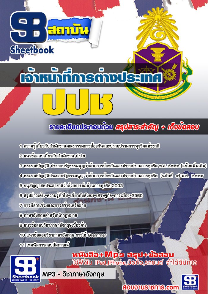 แนวข้อสอบเจ้าหน้าที่การต่างประเทศ ปปช