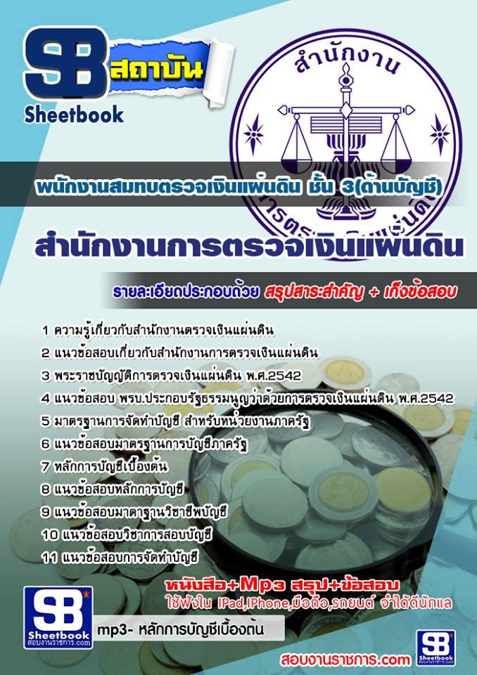 แนวข้อสอบพนักงานสมทบตรวจเงินแผ่นดิน ชั้น 3 (ด้านบัญชี) สำนักงานการตรวจเงินแผ่นดิน NEW