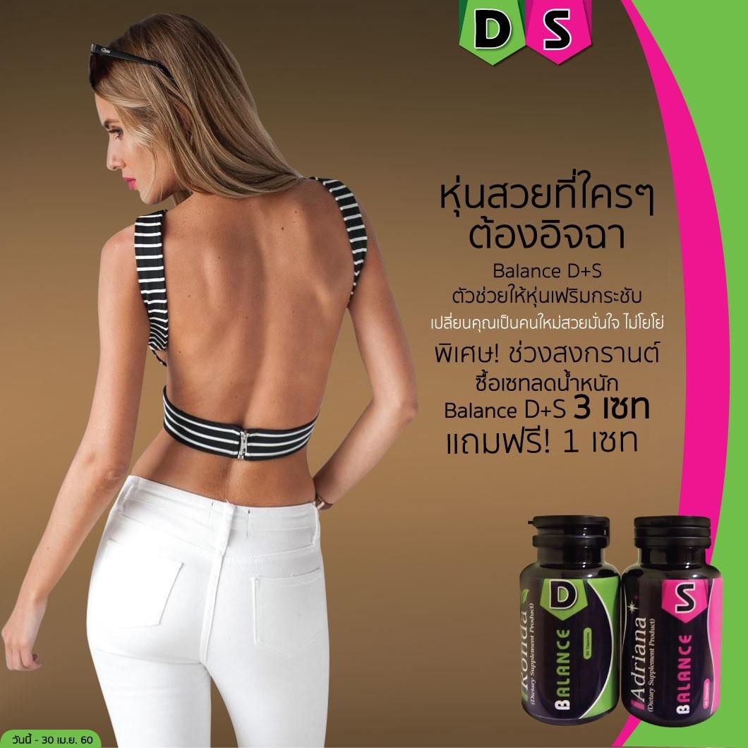 Balance D , S : Detox , Slim