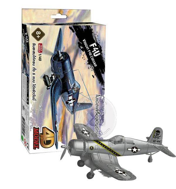 4D Model โมเดลเครื่องบินรบรุ่น F4U Corsair แบบ D
