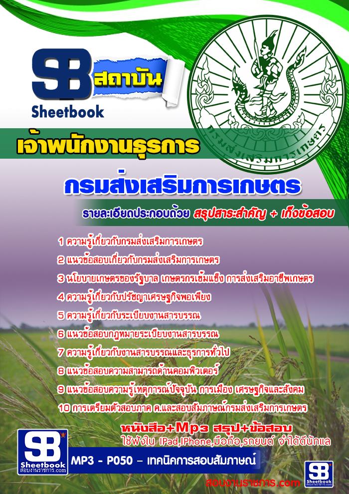 แนวข้อสอบเจ้าพนักงานธุรการปฏิบัติงาน กรมส่งเสริมการเกษตร NEW