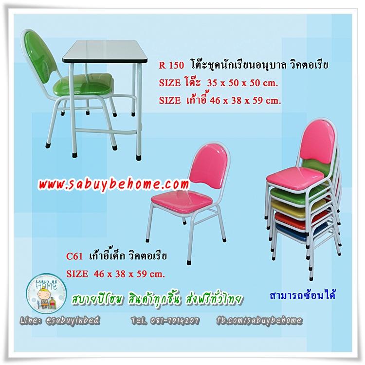 โต๊ะเขียนหนังสือเด็ก โต๊ะนักเรียนเด็กอนุบาล - R150 - เก้าอี้พับเก็บได้ หน้าโต๊ะเป็นโฟเมก้าสีขาว เคลือบกันน้ำ แข็งแรง สะอาดตา -