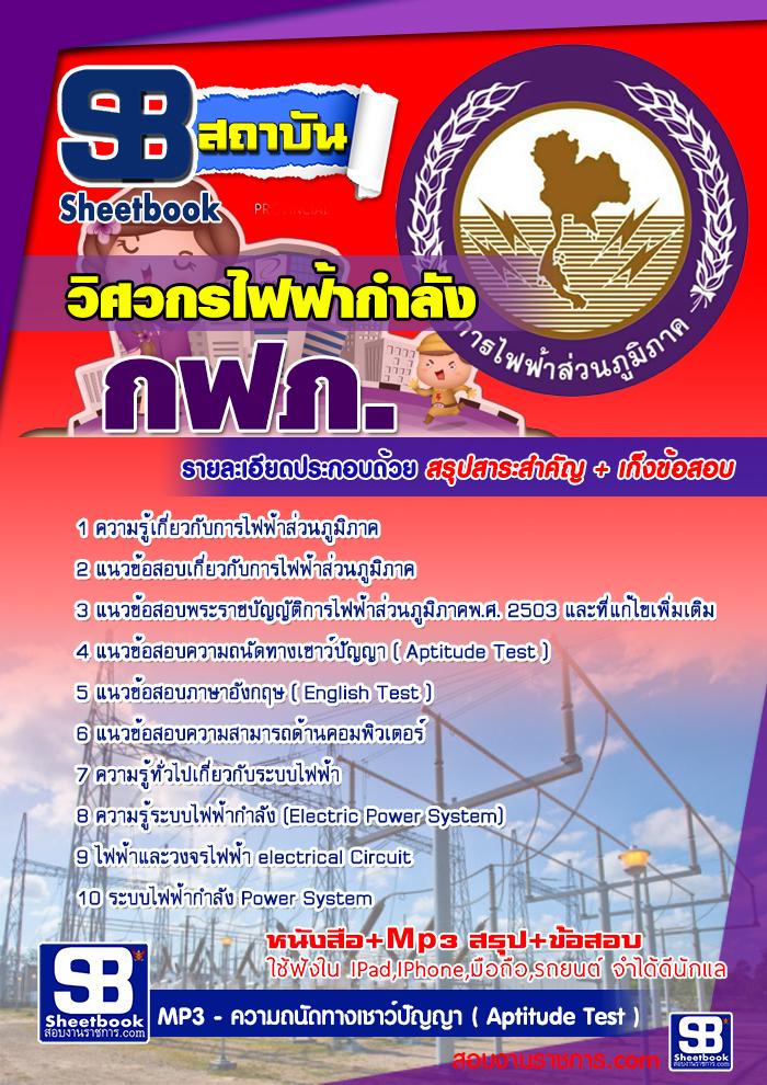 แนวข้อสอบวิศวกรไฟฟ้ากำลัง การไฟฟ้าส่วนภูมิภาค กฟภ. NEW