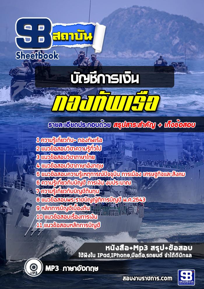 แนวข้อสอบ บัญชีการเงิน กองทัพเรือ NEW