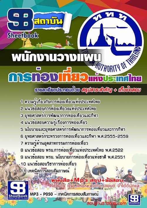 แนวข้อสอบพนักงานวางแผน การท่องเที่ยวแห่งประเทศไทย ททท. NEW