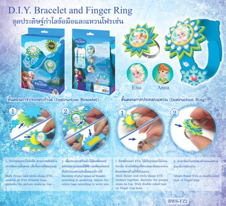 ชุดประดิษฐ์กำไลและแหวนโฟรเซ่น (Frozen DIY Bracelet and Ring)