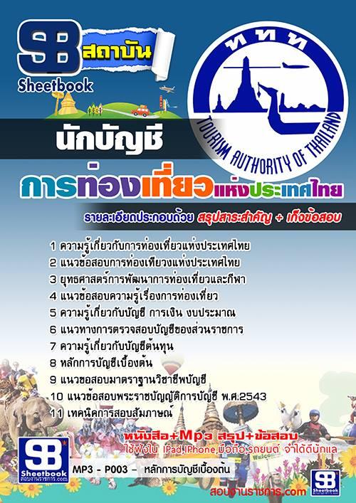 แนวข้อสอบนักบัญชี การท่องเที่ยวแห่งประเทศไทย ททท. NEW