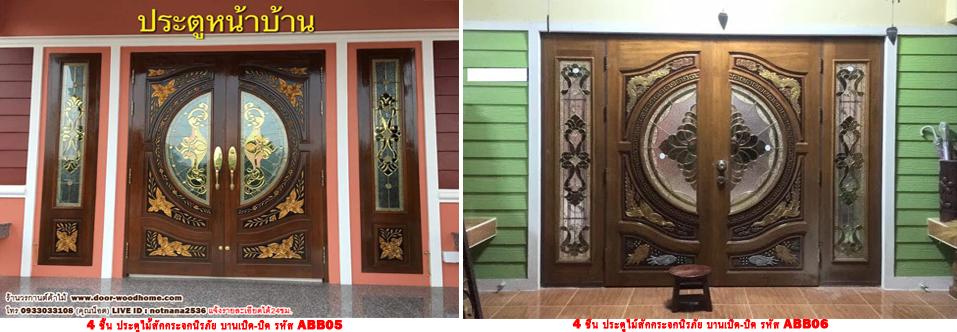 ประตูไม้สัก,ประตูไม้สักกระจกนิรภัย ,ประตูไม้สักบานคู่,ประตูไม้สักบานเดี่ยว,ประตูบานเลื่อน
