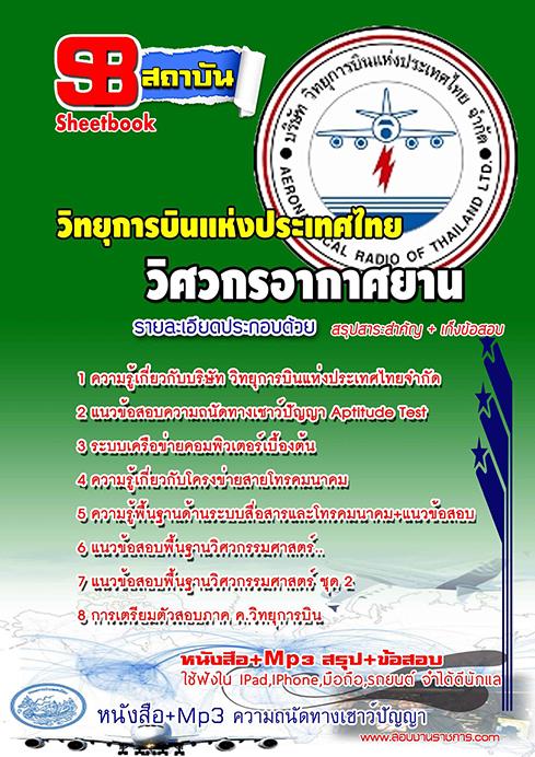 แนวข้อสอบวิศวกรอากาศยาน วิทยุการบินแห่งประเทศไทย NEW