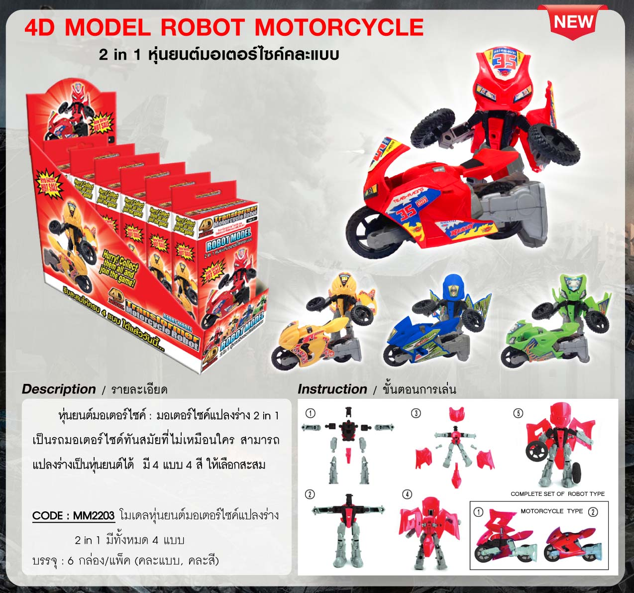 4D Model Robot Motorcycle: 2in1หุ่นยนต์มอเตอร์ไซค์