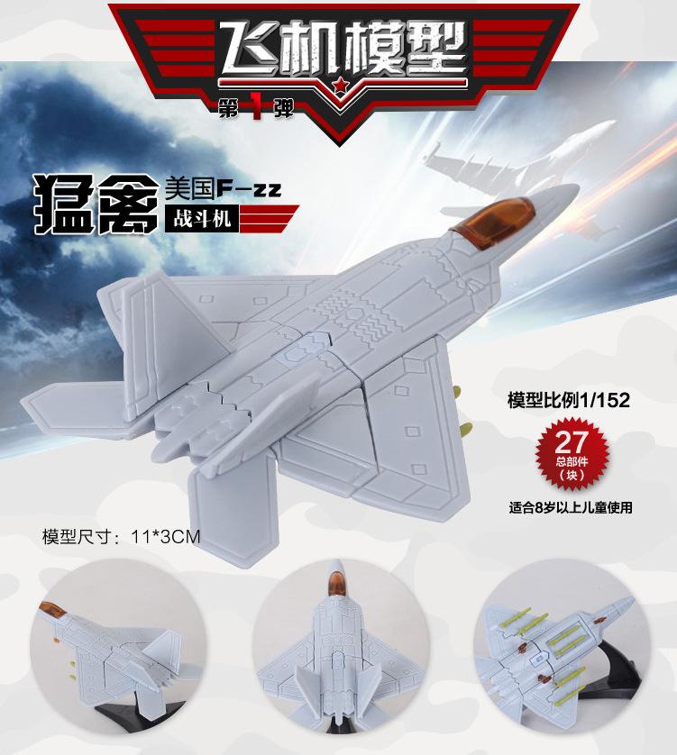 4D Model โมเดลเครื่องบินรบ รุ่น F-22