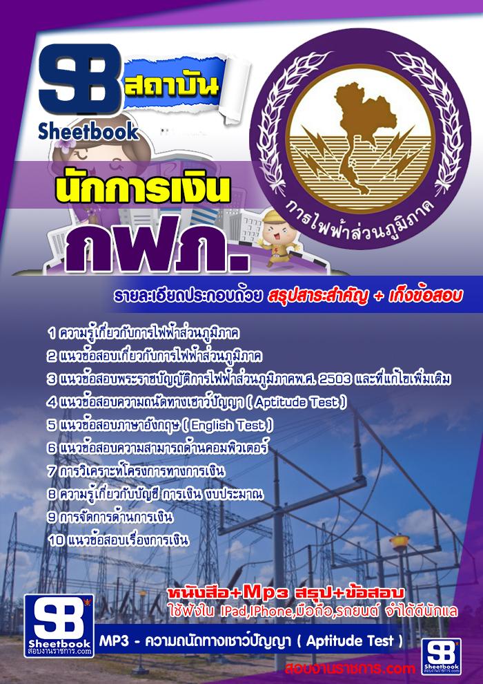 แนวข้อสอบนักการเงิน การไฟฟ้าส่วนภูมิภาค กฟภ. NEW