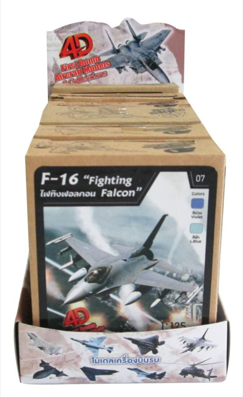 ชุดรวม 4D Model Plane โมเดลเครื่องบินรบ 8 แบบคละแบบ