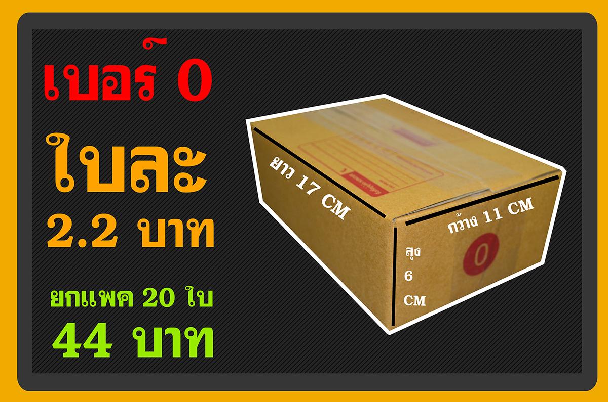 กล่องฝาชน 0