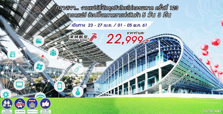 SSH SHZHCAN1 ทัวร์ กวางเจาเทรดแฟร์ ช้อปปิ้งตลาดขายส่งสินค้า 5 วัน 3 คืน บิน ZH