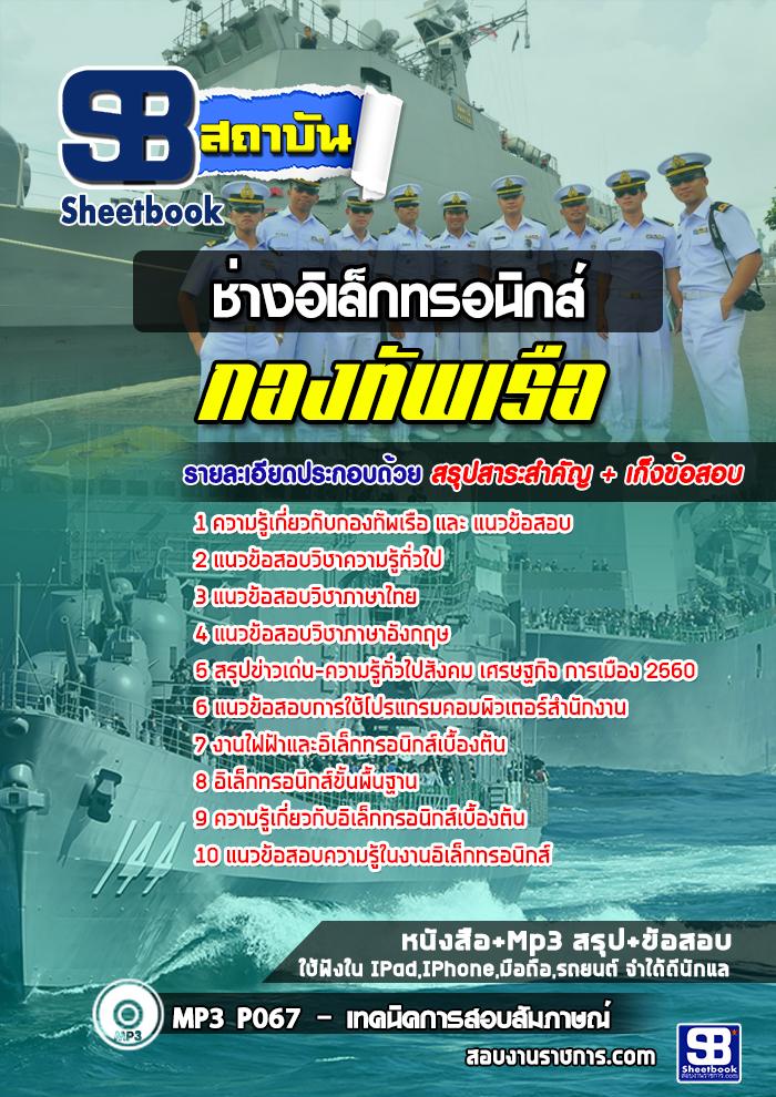 แนวข้อสอบช่างอิเล็กทรอนิกส์ กองทัพเรือ NEW