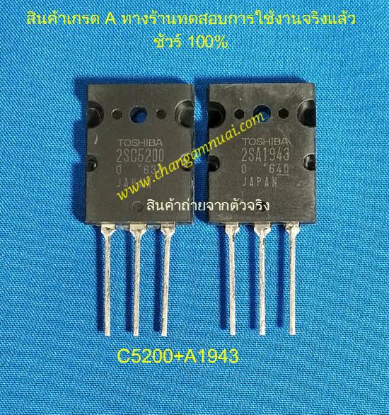 C5200+A1943 เกรดA ค่า hfe ใกล้เคียงกัน