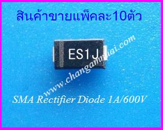 EG1J ไดโอด 600V 1A SMA