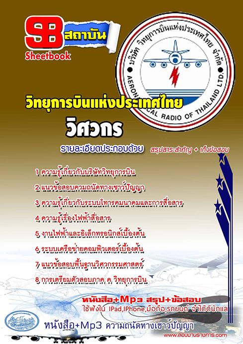 แนวข้อสอบวิศวกร วิทยุการบินแห่งประเทศไทย NEW