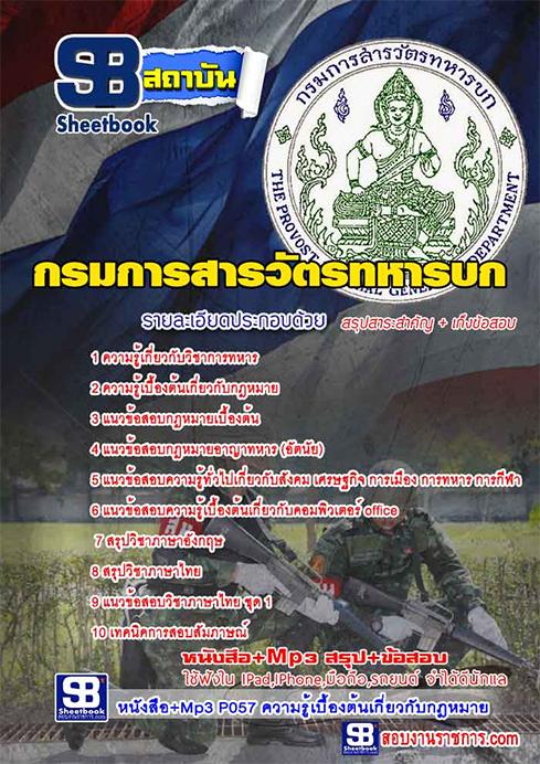 แนวข้อสอบพลสารวัตร กรมการสารวัตรทหารบก NEW