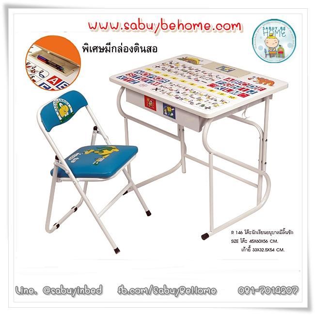 โต๊ะเขียนหนังสือเด็ก โต๊ะนักเรียนเด็กอนุบาล - R146 - เก้าอี้พับเก็บได้ โต๊ะแบบมีลิ้นชัก - สีฟ้า - ราคาคุ้มค่า