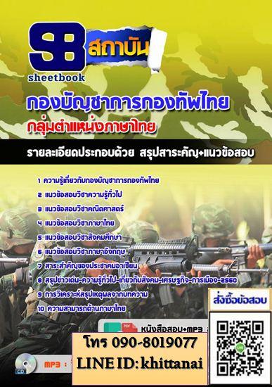 ++[ไฟล์ PDF ]++แนวข้อสอบ กลุ่มตำแหน่งภาษาไทย กองทัพไทย [พร้อมเฉลย]