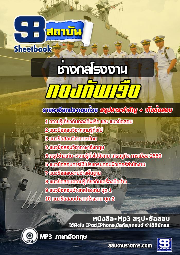 แนวข้อสอบช่างกลโรงงาน กองทัพเรือ NEW