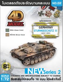 โมเดลรถถังประกอบ รุ่น Sturmgeschutz III
