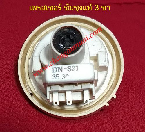 เพรสเชอร์เครื่อซักผ้า ซัมซุงแท้ DN-S21 SAMSUNG WA85G5