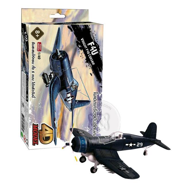 4D Model โมเดลเครื่องบินรบรุ่น F4U Corsair แบบ F