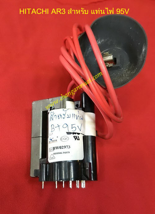 BW02973, FBT,HITACHI AR3 สำหรับแท่นไฟ B+95V