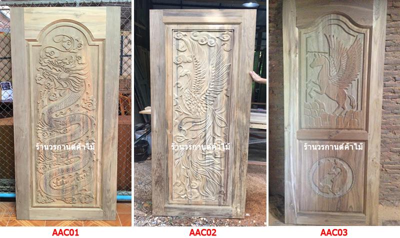 ประตูไม้สักบานเดี่ยว,ร้านวรกานต์ค้าไม้ จำหน่าย ประตูไม้สักบานเดี่ยว มีรูปแบบ ประตูไม้สัก ให้เลือกมากมาย ประตูไม้สักบานเลื่อน ประตูไม้สักบานเดี่ยว บานเปิด-ปิด ราคาขึ้นอยู่กับไม้สักของแต่ละเกรดเนื้อไม้ เกรด A คือ ไม้สักเก่า ( ไม้สักเรือนเก่า ) , เกรดB ไม้สักออป. หรือ ( ไม้อบแห้ง ) จำหน่าย ประตูไม้สักใน ราคาโรงงานจากจังหวัดแพร่ ผลิตโดยช่างฝีมืออาชีพสินค้าทุกชิ้นมีคุณภาพเพราะทางร้านเราใช้ไม้เกรดคุณภาพ ในการผลิตประตูทุกบาน ลูกค้าจึงมั่นใจได้ว่าจะได้รับสินค้าที่ดีที่สุดจากร้านเราอย่างแน่นอน - ประตูไม้สัก มีขนาดมาตรฐาน 3 ขนาดคือ 80x200 , 90x200 , 100x200 หรือตามที่ลูกค้ากำหนด - ความหนาของประตู 1.5 นิ้ว
