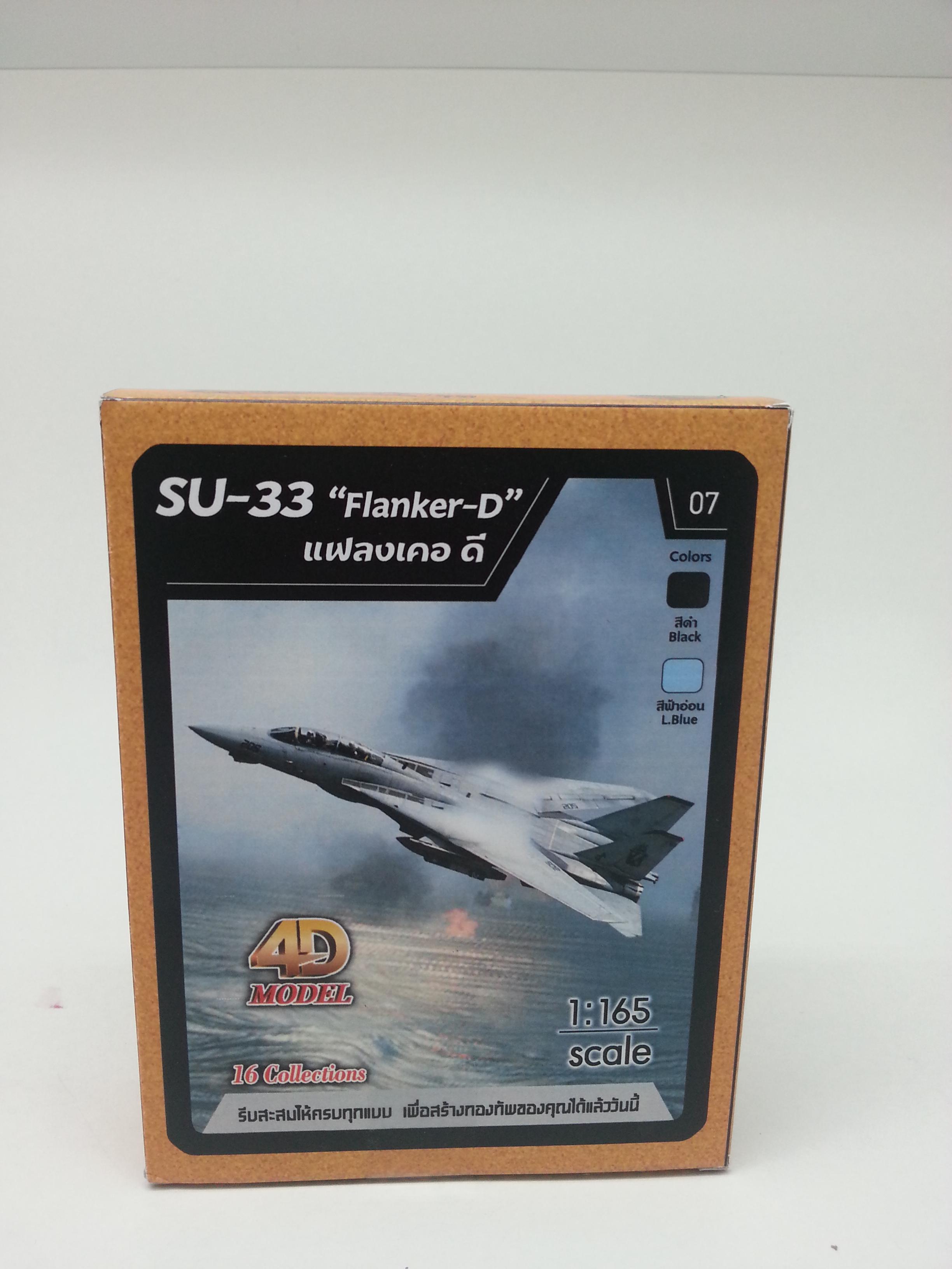 4D Model โมเดลเครื่องบินรบ รุ่น SU33