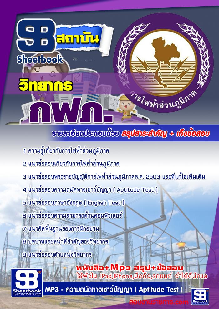 แนวข้อสอบวิทยากร การไฟฟ้าส่วนภูมิภาค กฟภ. NEW