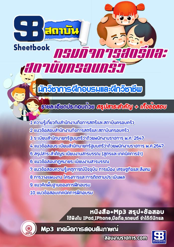 แนวข้อสอบนักวิชาการฝึกอบรมและฝึกวิชาชีพ กรมกิจการสตรีและสถาบันครอบครัว