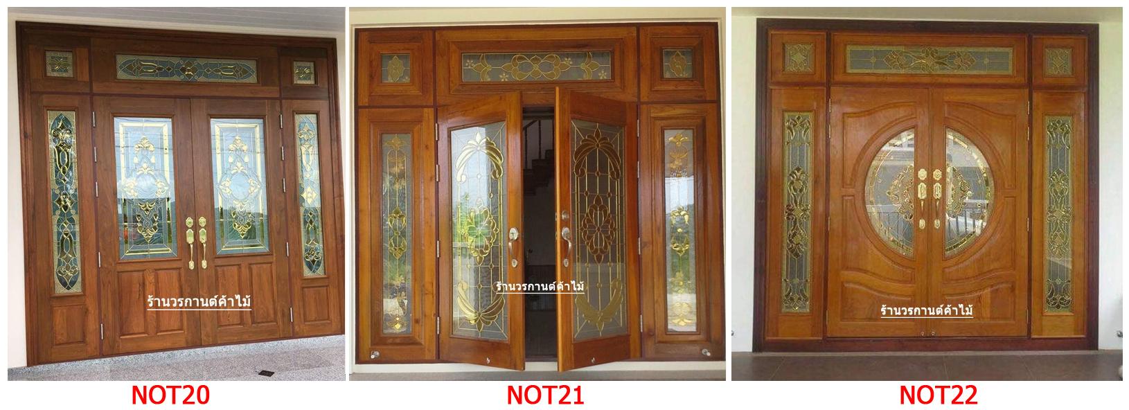 ประตูไม้สักกระจกนิรภัย แบบประตูบ้าน ให้ท่านเลือกมากมาย ประตบานเลื่อน ประตูไม้สักกระจกนิรภัย บานเปิด-ปิด ราคาจะขึ้นอยู่กับไม้สักของแต่ละเกรด 1 เกรด A คือไม้สักเรือนเก่า,ไม้สักเก่า 2 .B+,B คือ ไม้สักอบแห้งคัดพิเศษ ( ไม้สักออป. ) จำหน่ายประตูไม้สักใน ราคาโรงงานจากจังหวัดแพร่ ผลิตโดยช่างฝีมืออาชีพสินค้าทุกชิ้นมีคุณภาพเพราะทางร้านเราใช้ไม้เกรดคุณภาพ ในการผลิตประตูทุกบาน ลูกค้าจึงมั่นใจได้ว่าจะได้รับสินค้าที่ดีที่สุดจากร้านเราอย่างแน่นอน - ประตูไม้สัก มีขนาดมาตรฐาน 3 ขนาด คือ 80x200 , 90x200 , 100x200
