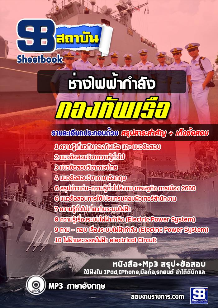 แนวข้อสอบช่างไฟฟ้า กองทัพเรือ NEW