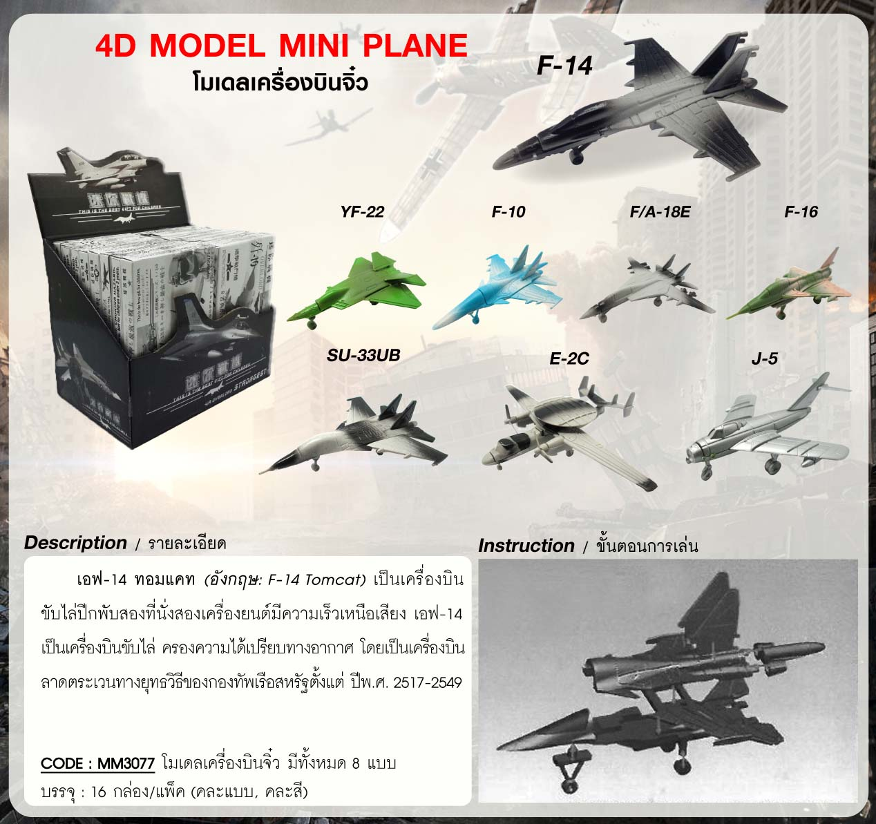 4D Model Mini Plane: โมเดลเครื่องบินจิ๋ว