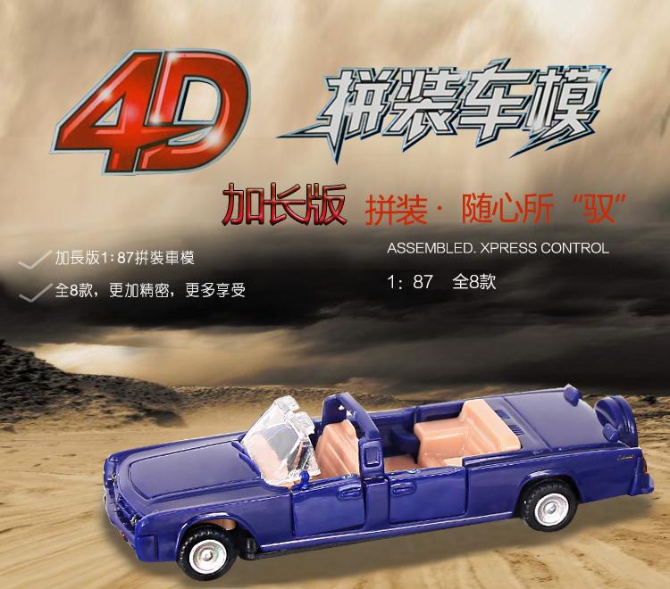 4D Model Limousine: โมเดลประกอบรถลีมูซีน